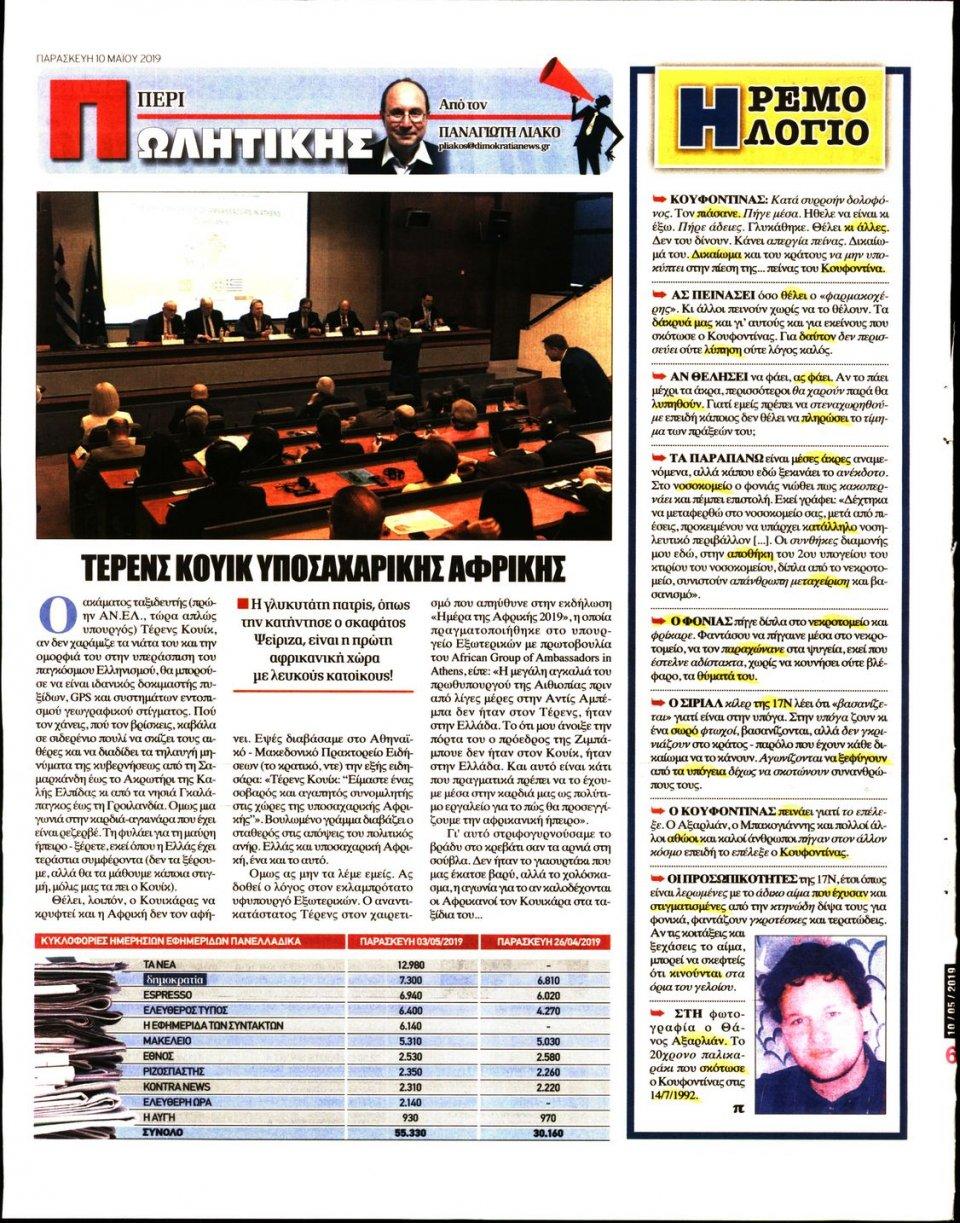 Οπισθόφυλλο Εφημερίδας - ΔΗΜΟΚΡΑΤΙΑ - 2019-05-10