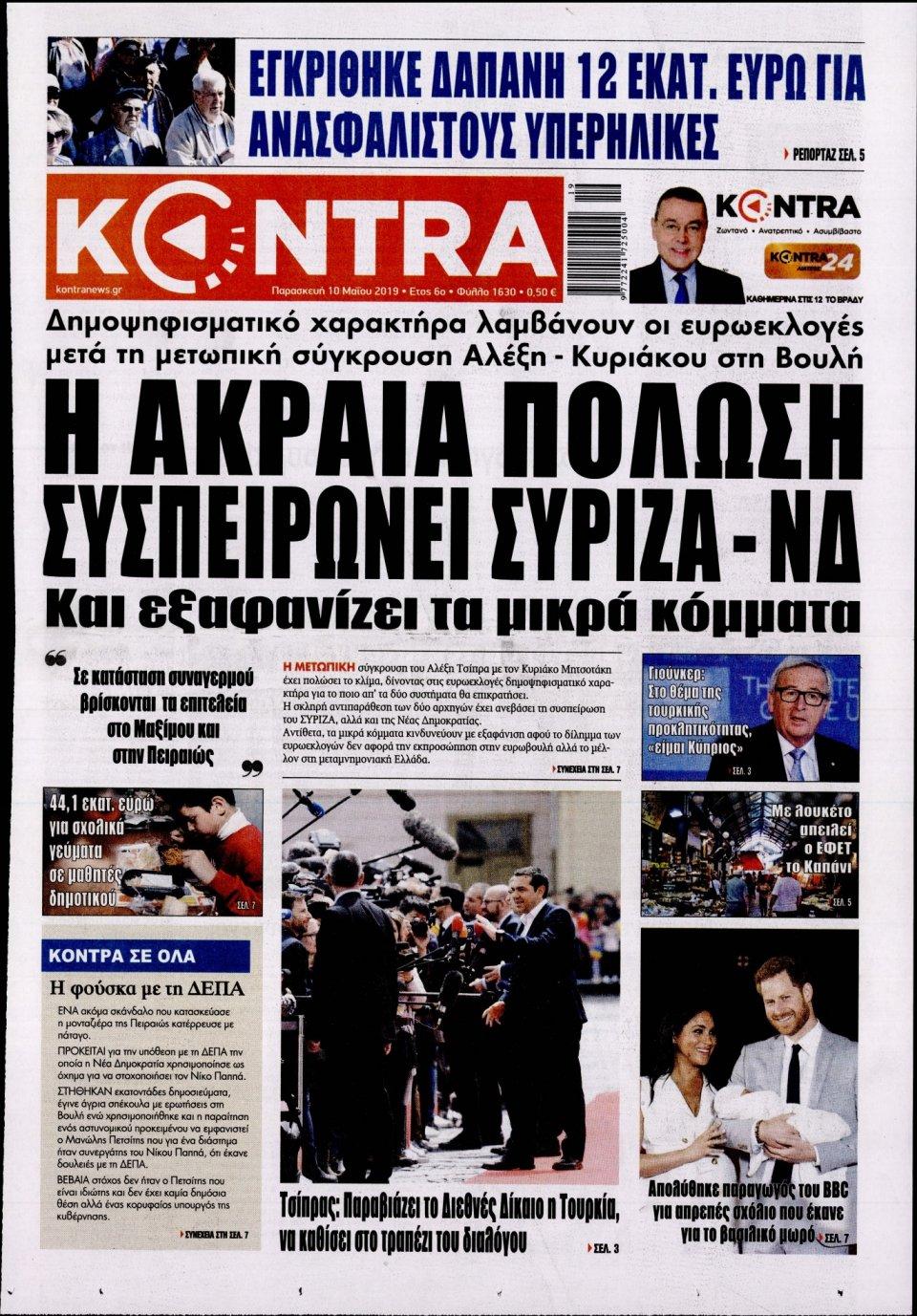 Πρωτοσέλιδο Εφημερίδας - KONTRA NEWS - 2019-05-10