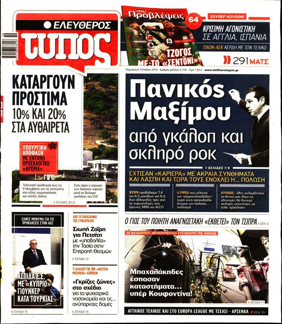 Πρωτοσέλιδο Εφημερίδας - ΕΛΕΥΘΕΡΟΣ ΤΥΠΟΣ - 2019-05-10