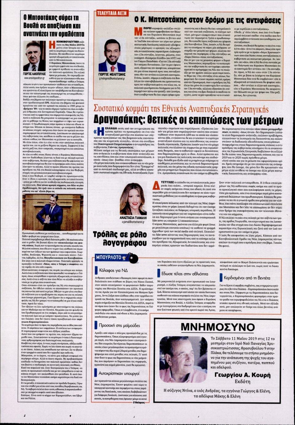 Οπισθόφυλλο Εφημερίδας - KONTRA NEWS - 2019-05-10