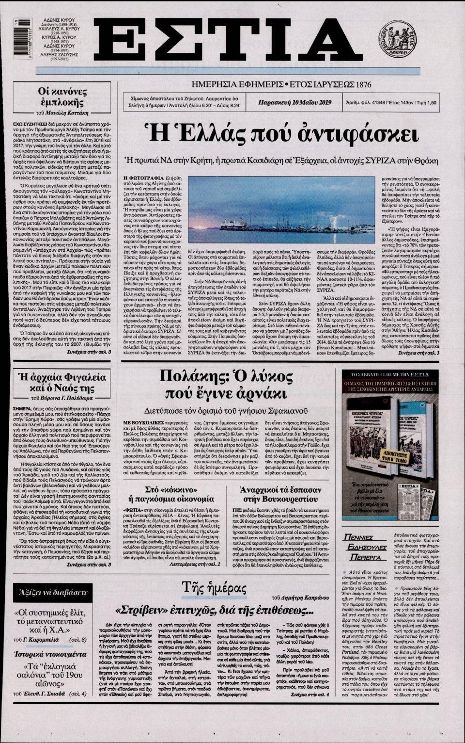 Πρωτοσέλιδο Εφημερίδας - ΕΣΤΙΑ - 2019-05-10