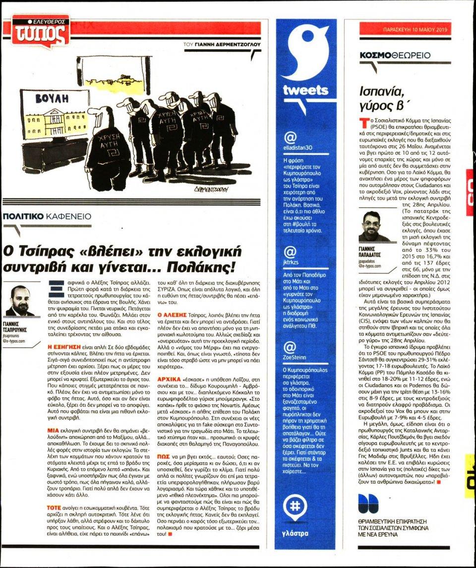 Οπισθόφυλλο Εφημερίδας - ΕΛΕΥΘΕΡΟΣ ΤΥΠΟΣ - 2019-05-10