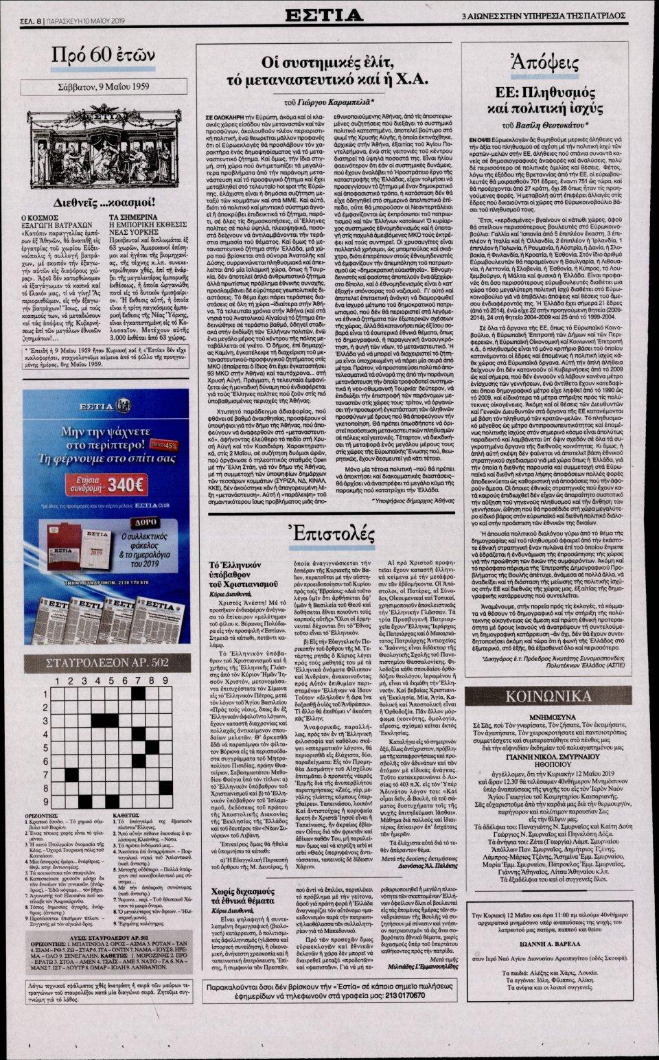 Οπισθόφυλλο Εφημερίδας - ΕΣΤΙΑ - 2019-05-10