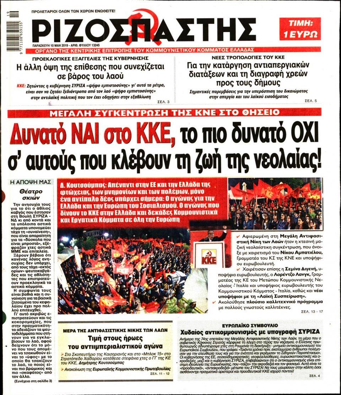 Πρωτοσέλιδο Εφημερίδας - ΡΙΖΟΣΠΑΣΤΗΣ - 2019-05-10
