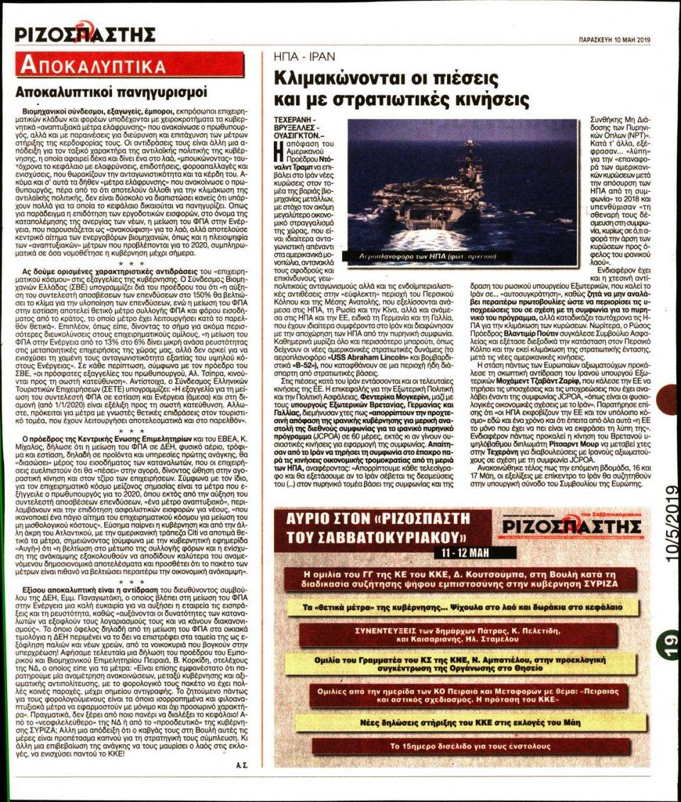 Οπισθόφυλλο Εφημερίδας - ΡΙΖΟΣΠΑΣΤΗΣ - 2019-05-10
