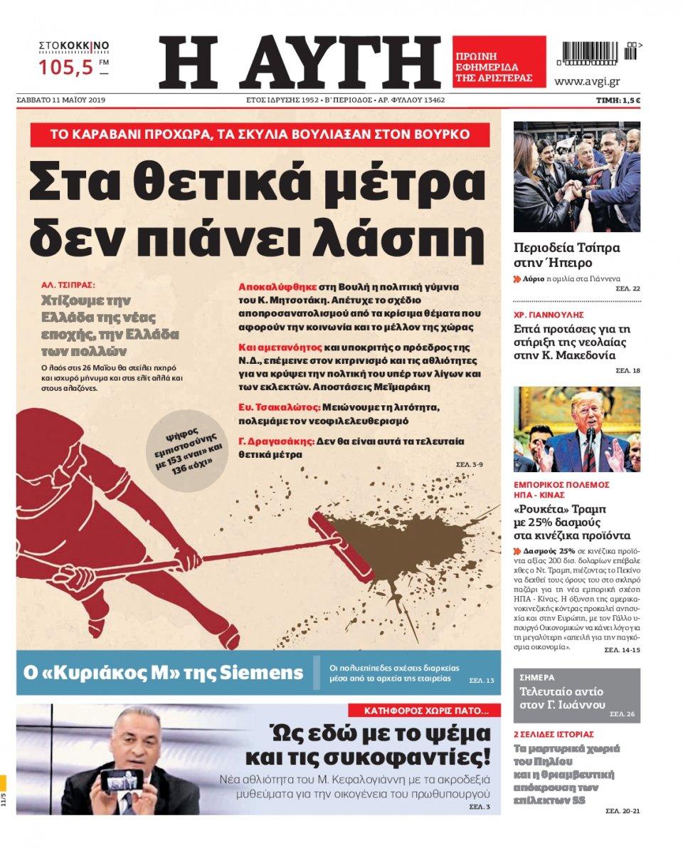 Πρωτοσέλιδο Εφημερίδας - ΑΥΓΗ - 2019-05-11