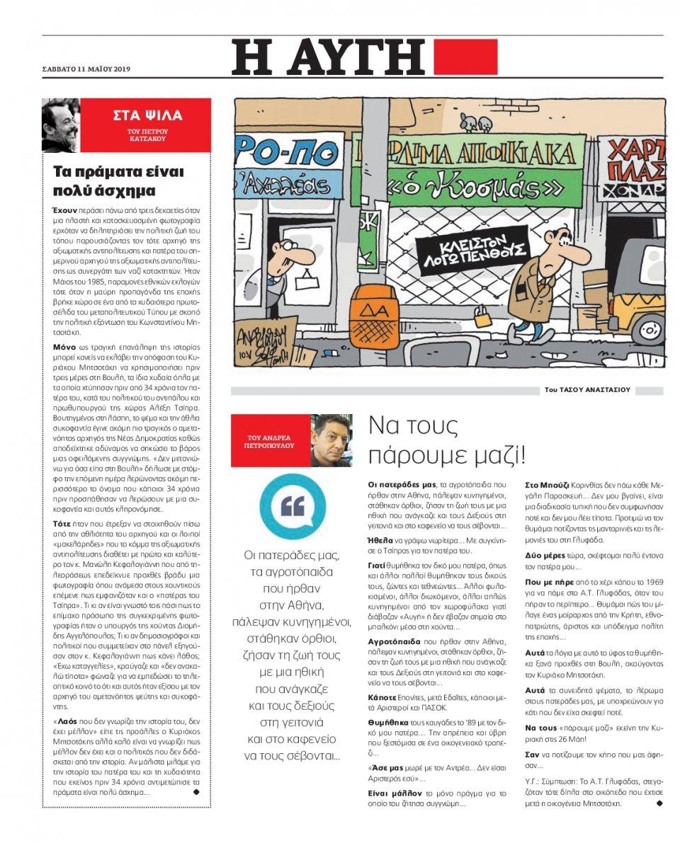 Οπισθόφυλλο Εφημερίδας - ΑΥΓΗ - 2019-05-11