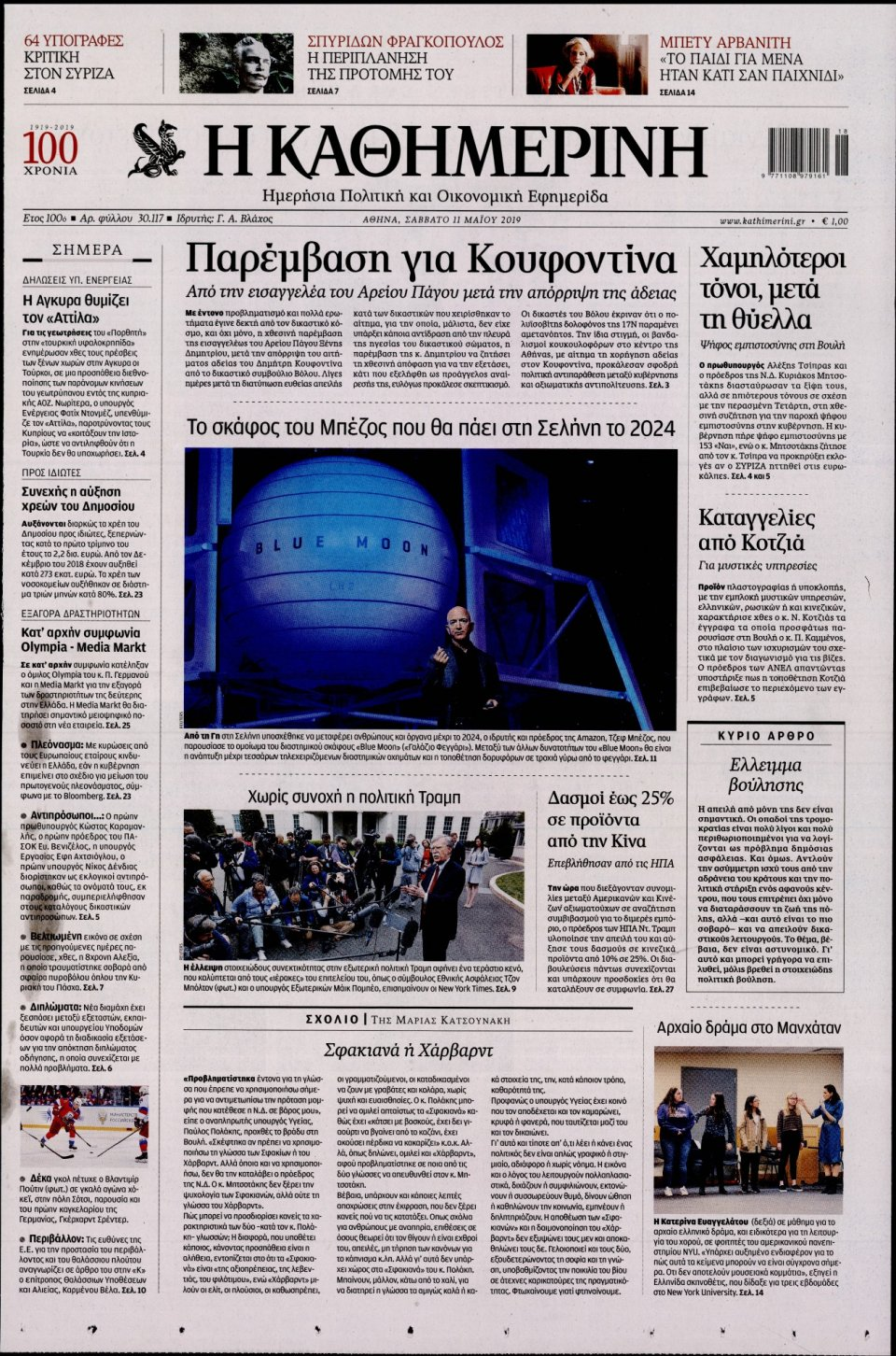 Πρωτοσέλιδο Εφημερίδας - ΚΑΘΗΜΕΡΙΝΗ - 2019-05-11