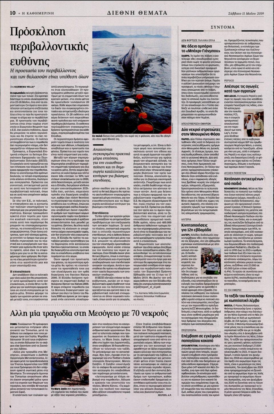 Οπισθόφυλλο Εφημερίδας - ΚΑΘΗΜΕΡΙΝΗ - 2019-05-11