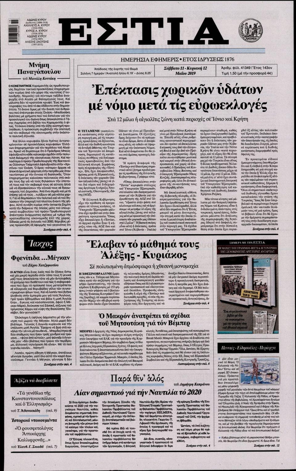 Πρωτοσέλιδο Εφημερίδας - ΕΣΤΙΑ - 2019-05-11