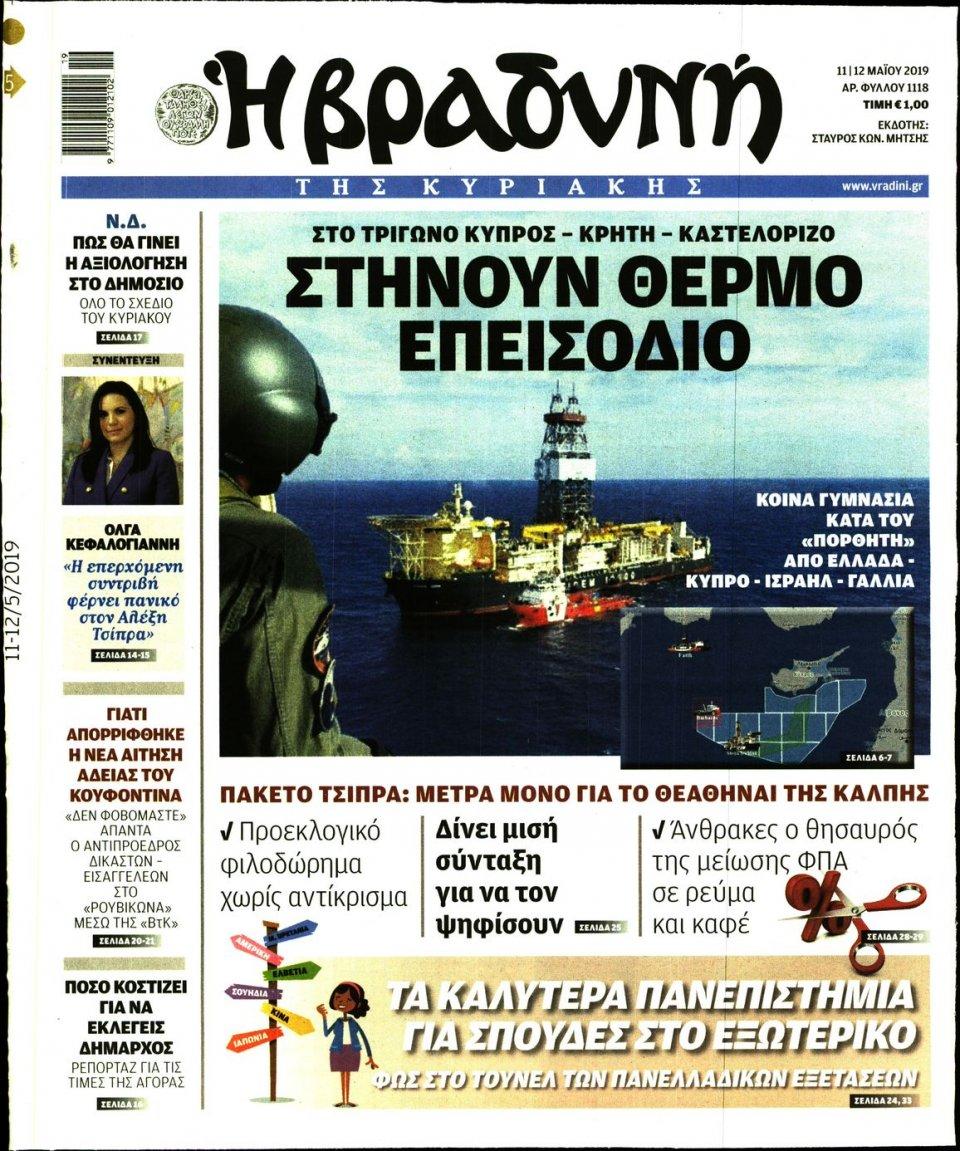 Πρωτοσέλιδο Εφημερίδας - ΒΡΑΔΥΝΗ ΤΗΣ ΚΥΡΙΑΚΗΣ - 2019-05-11