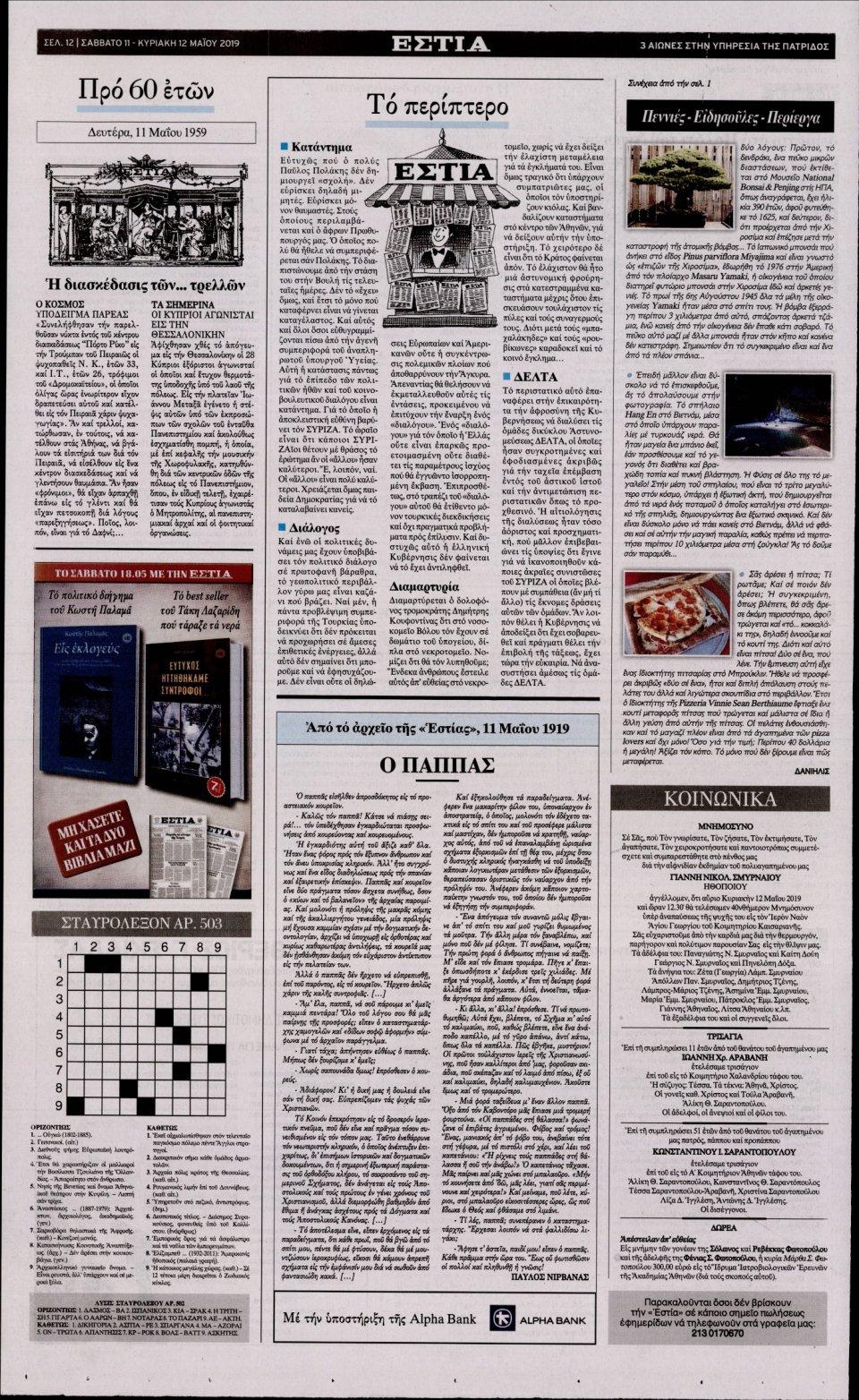 Οπισθόφυλλο Εφημερίδας - ΕΣΤΙΑ - 2019-05-11