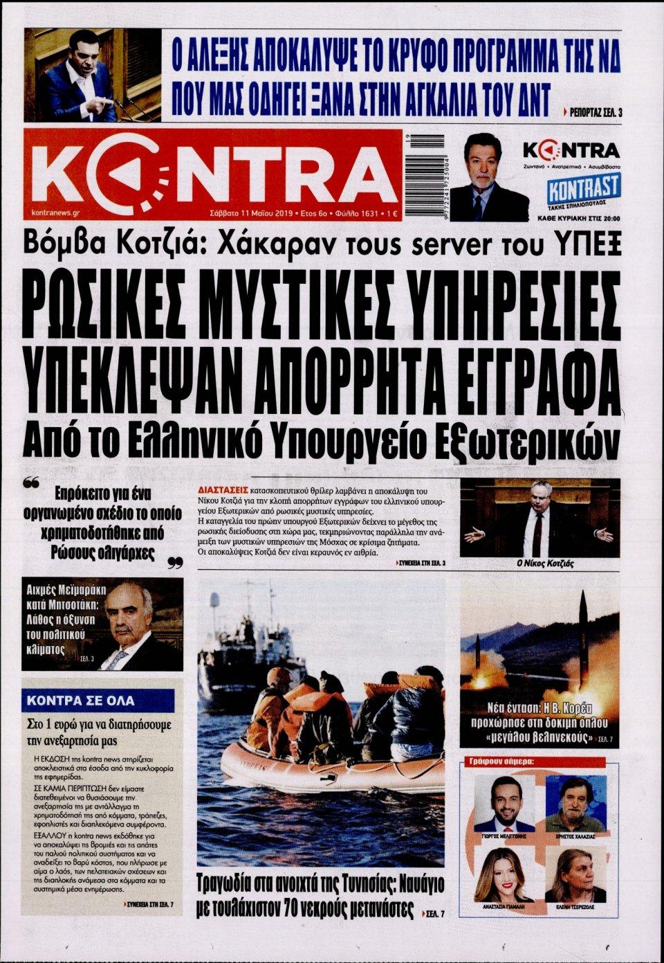 Πρωτοσέλιδο Εφημερίδας - KONTRA NEWS - 2019-05-11