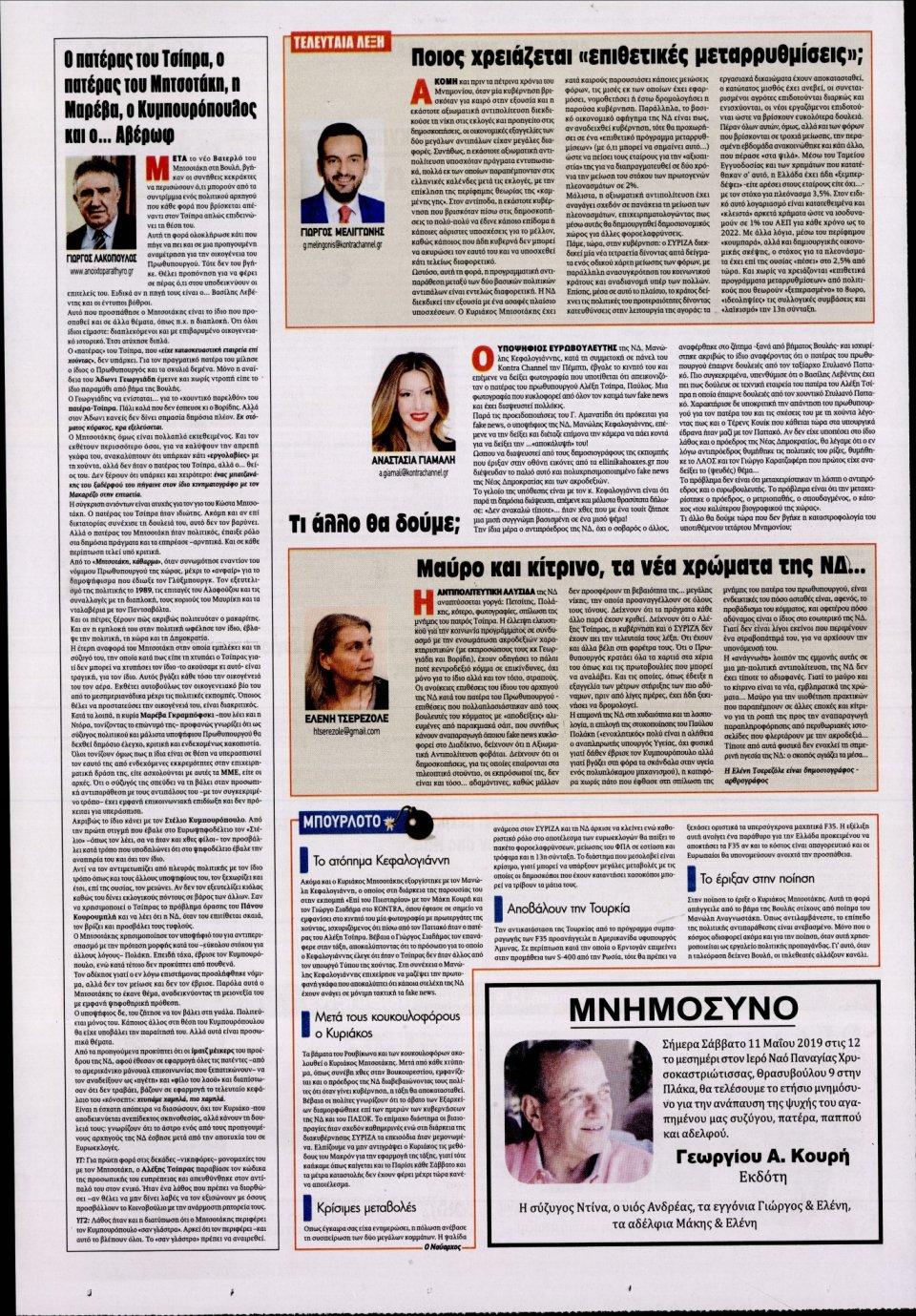 Οπισθόφυλλο Εφημερίδας - KONTRA NEWS - 2019-05-11