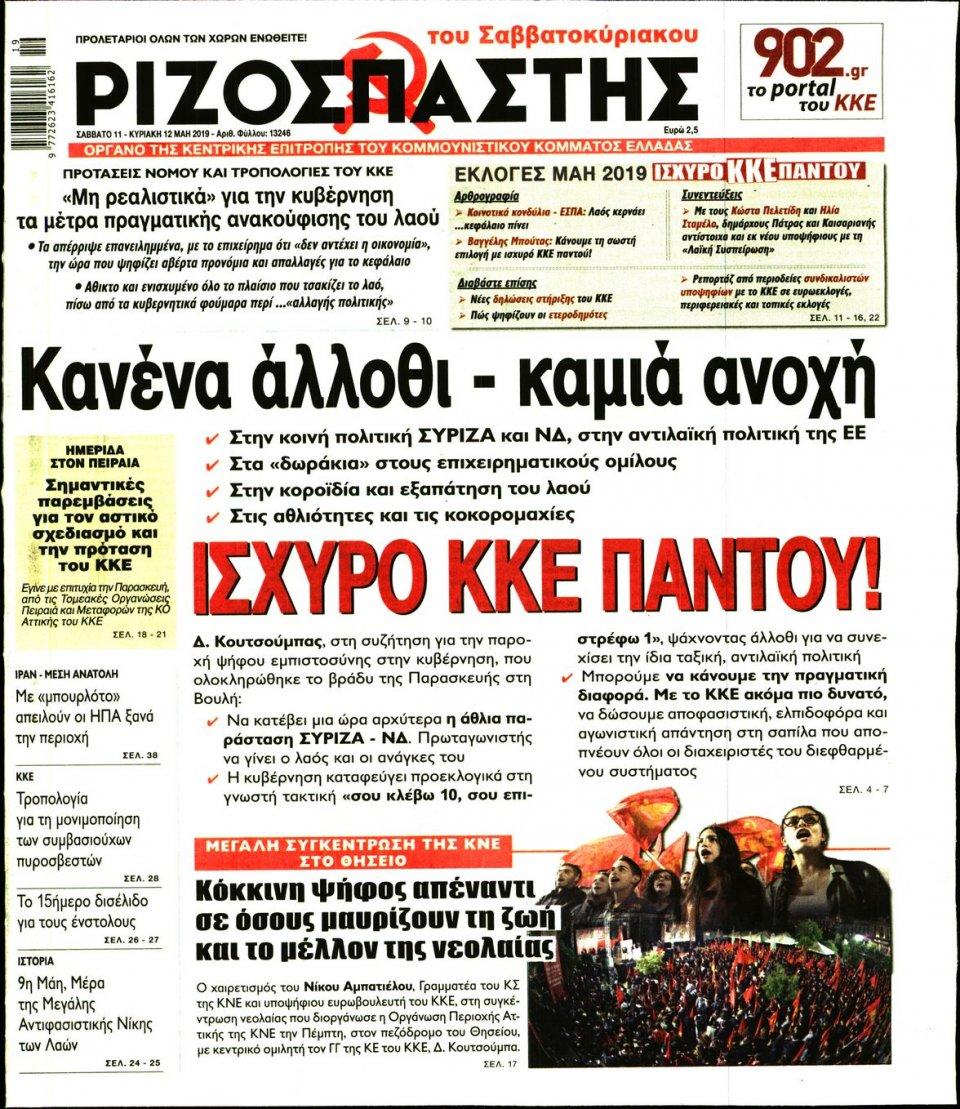 Πρωτοσέλιδο Εφημερίδας - ΡΙΖΟΣΠΑΣΤΗΣ - 2019-05-11