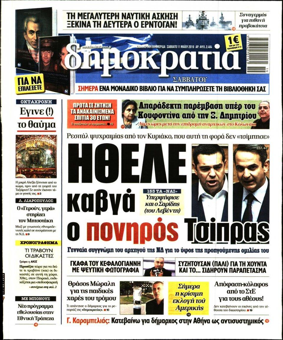 Πρωτοσέλιδο Εφημερίδας - ΔΗΜΟΚΡΑΤΙΑ - 2019-05-11