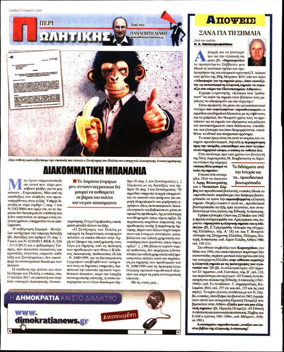 Οπισθόφυλλο Εφημερίδας - ΔΗΜΟΚΡΑΤΙΑ - 2019-05-11