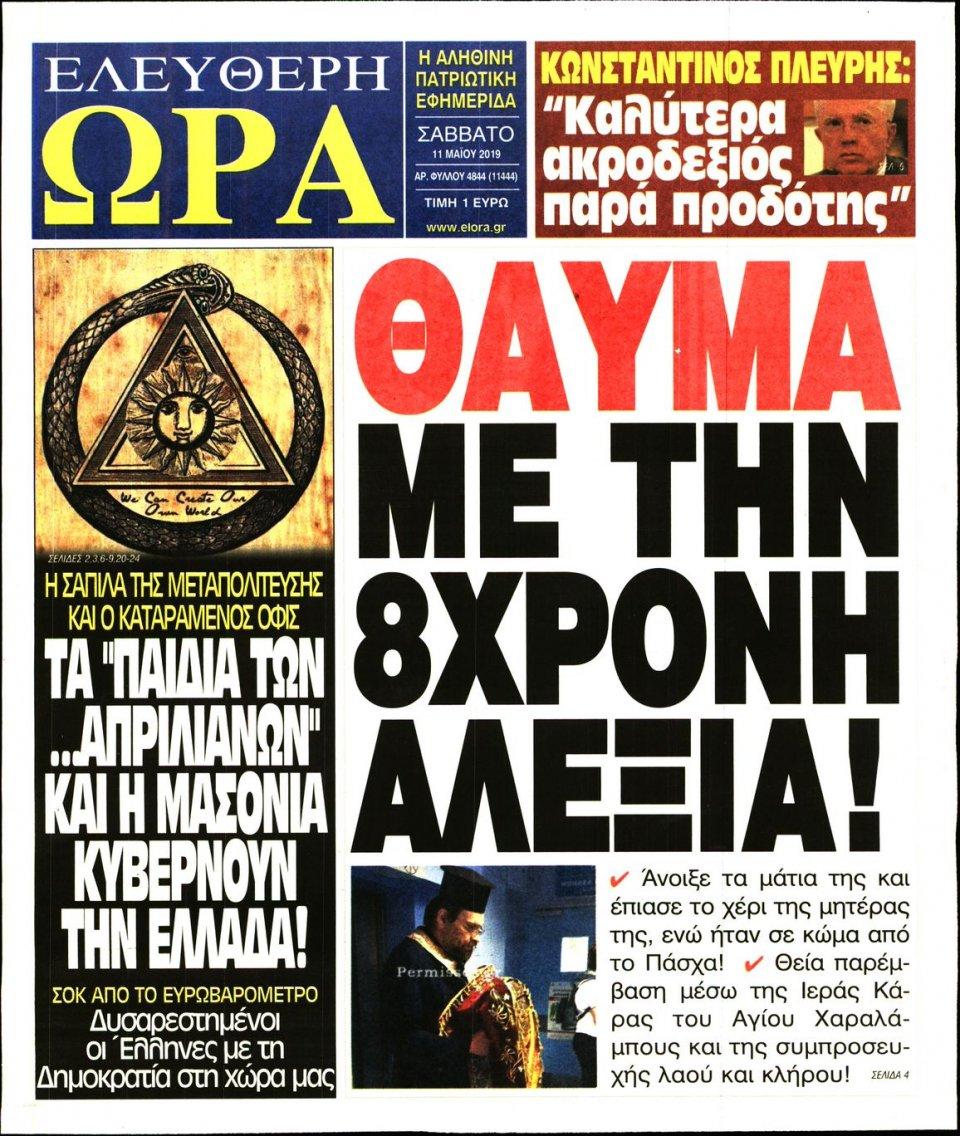 Πρωτοσέλιδο Εφημερίδας - ΕΛΕΥΘΕΡΗ ΩΡΑ - 2019-05-11