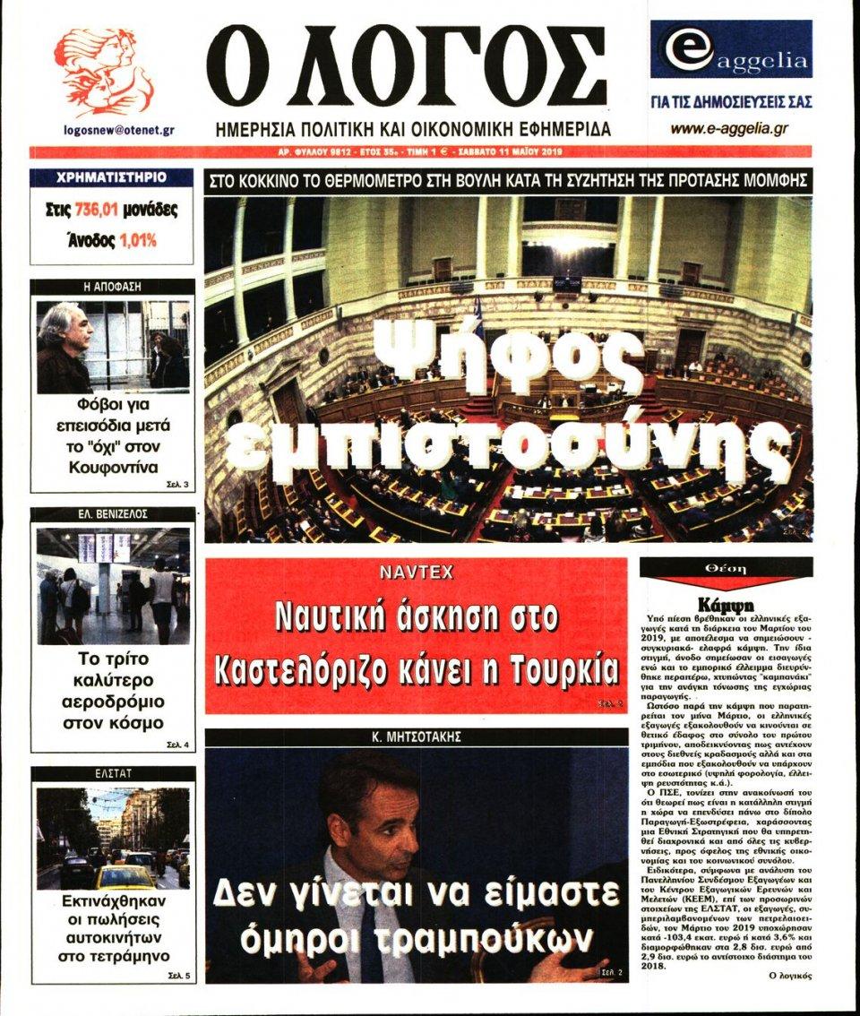 Πρωτοσέλιδο Εφημερίδας - Ο ΛΟΓΟΣ - 2019-05-11