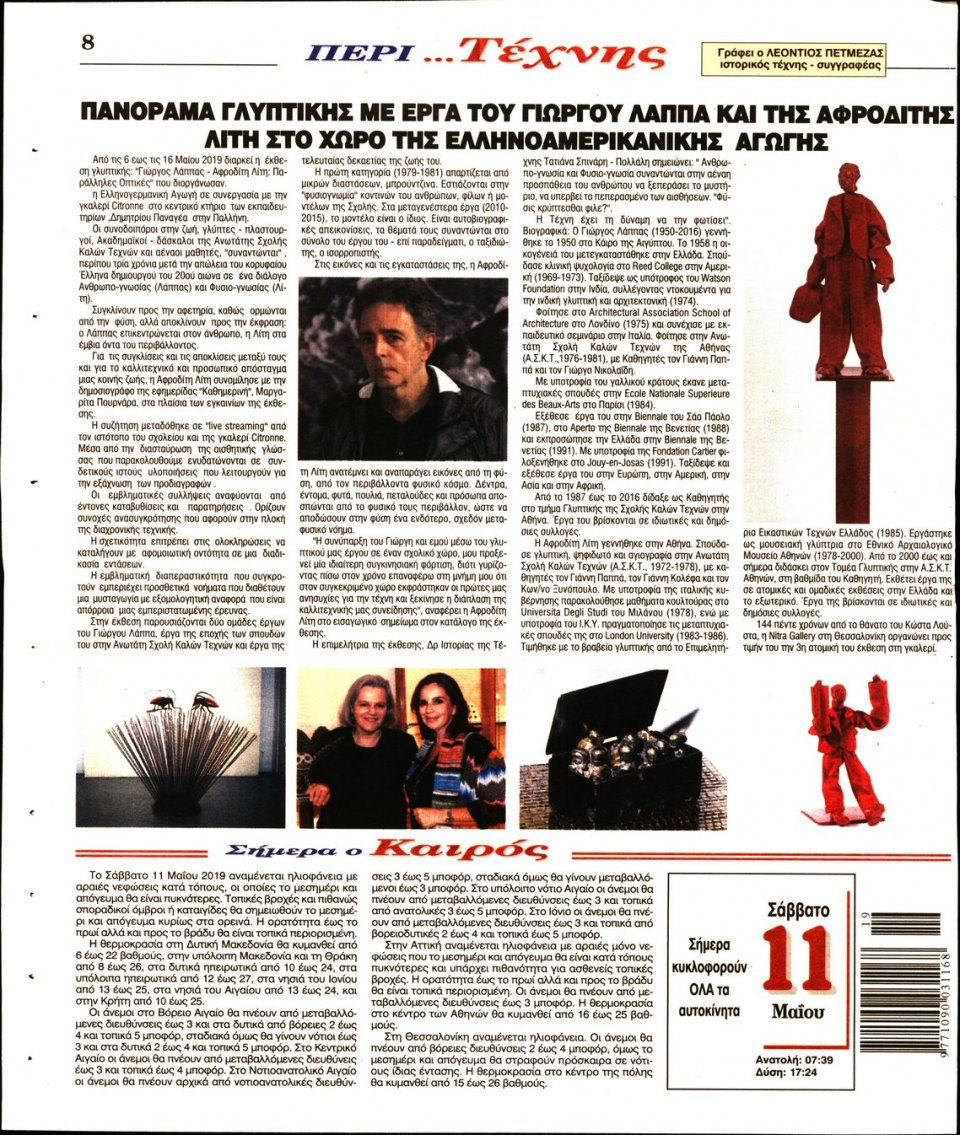 Οπισθόφυλλο Εφημερίδας - Ο ΛΟΓΟΣ - 2019-05-11