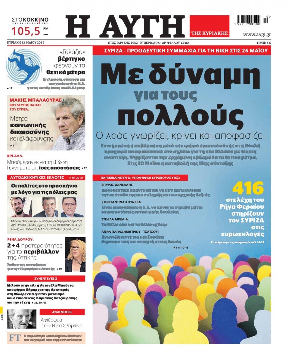 Πρωτοσέλιδο Εφημερίδας - ΑΥΓΗ ΤΗΣ ΚΥΡΙΑΚΗΣ - 2019-05-12