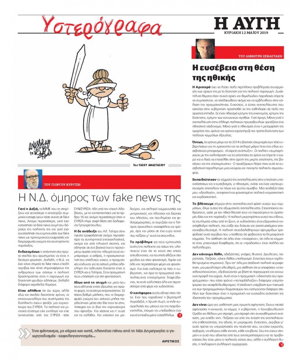 Οπισθόφυλλο Εφημερίδας - ΑΥΓΗ ΤΗΣ ΚΥΡΙΑΚΗΣ - 2019-05-12
