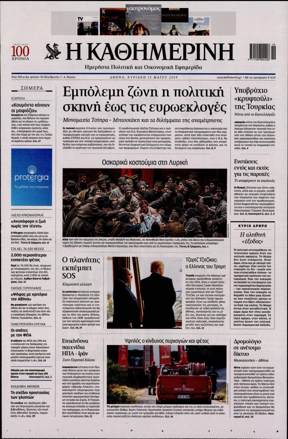 Πρωτοσέλιδο Εφημερίδας - ΚΑΘΗΜΕΡΙΝΗ  ΚΥΡΙΑΚΗΣ - 2019-05-12