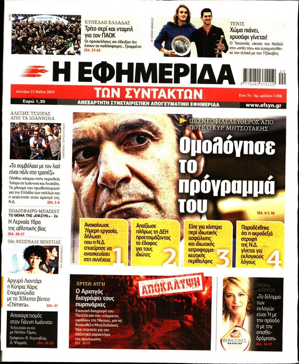 Πρωτοσέλιδο Εφημερίδας - Η ΕΦΗΜΕΡΙΔΑ ΤΩΝ ΣΥΝΤΑΚΤΩΝ - 2019-05-13