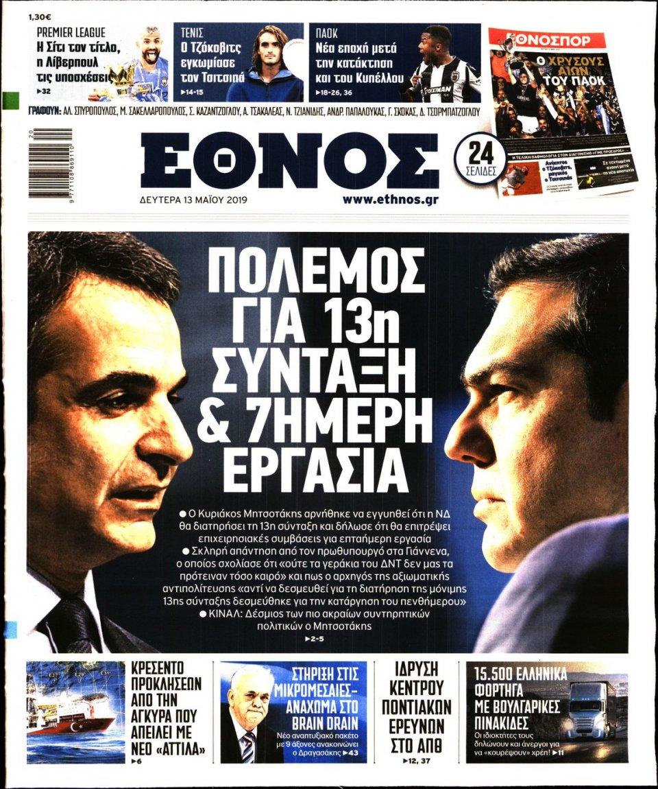 Πρωτοσέλιδο Εφημερίδας - ΕΘΝΟΣ - 2019-05-13