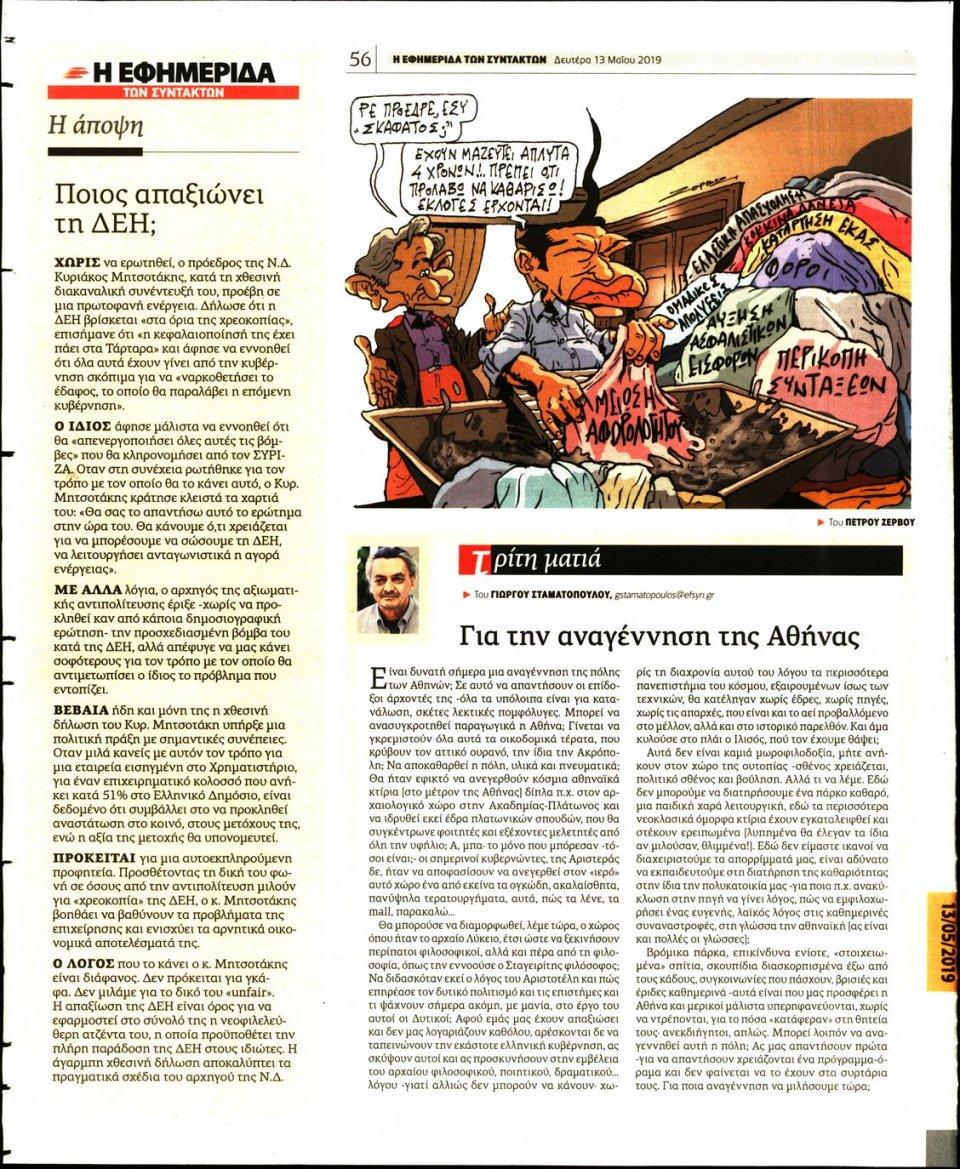 Οπισθόφυλλο Εφημερίδας - Η ΕΦΗΜΕΡΙΔΑ ΤΩΝ ΣΥΝΤΑΚΤΩΝ - 2019-05-13