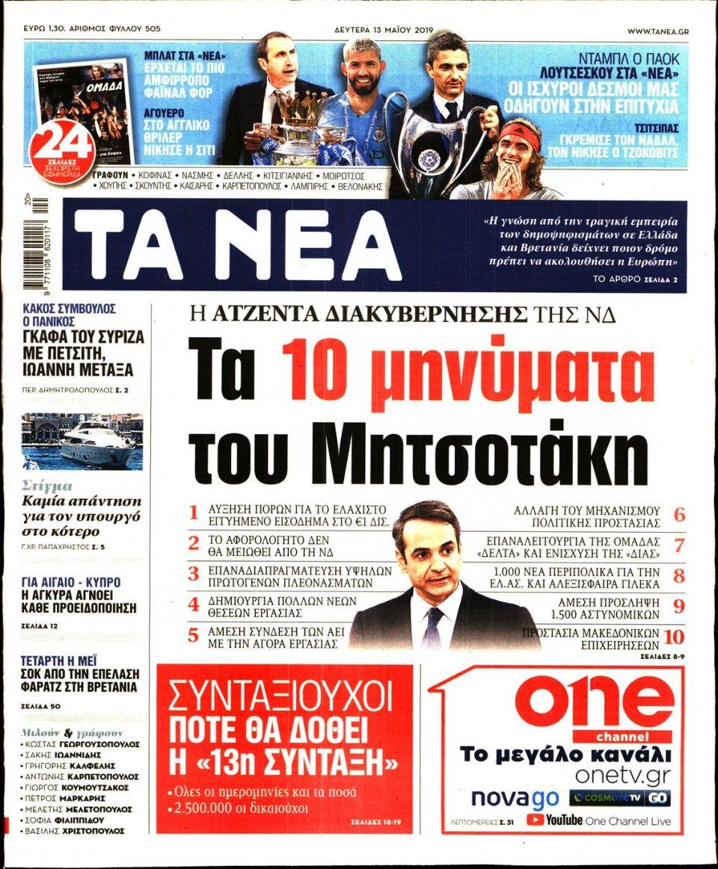 Πρωτοσέλιδο Εφημερίδας - ΤΑ ΝΕΑ - 2019-05-13