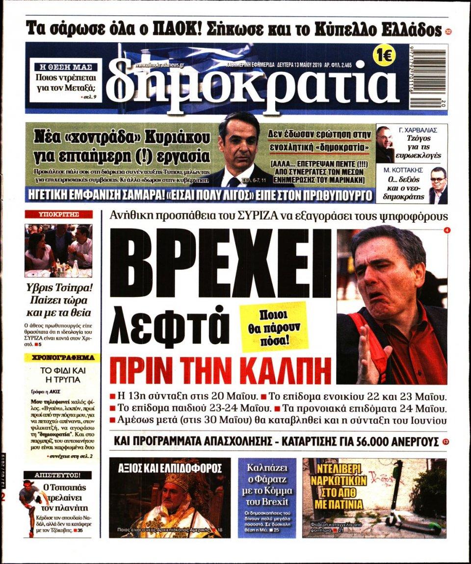 Πρωτοσέλιδο Εφημερίδας - ΔΗΜΟΚΡΑΤΙΑ - 2019-05-13