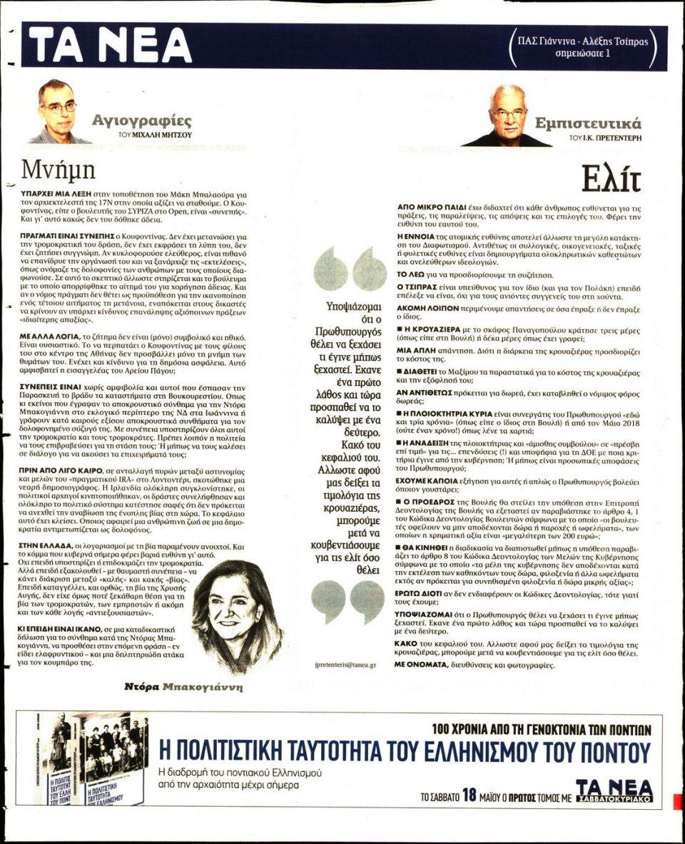 Οπισθόφυλλο Εφημερίδας - ΤΑ ΝΕΑ - 2019-05-13
