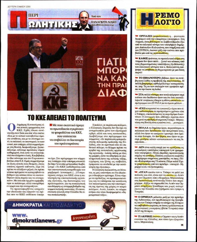 Οπισθόφυλλο Εφημερίδας - ΔΗΜΟΚΡΑΤΙΑ - 2019-05-13