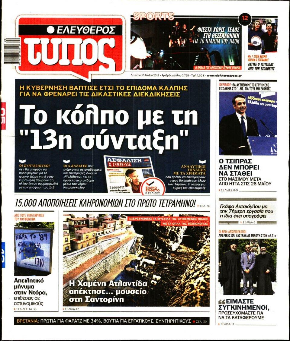 Πρωτοσέλιδο Εφημερίδας - ΕΛΕΥΘΕΡΟΣ ΤΥΠΟΣ - 2019-05-13