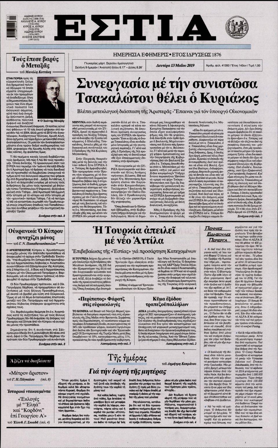 Πρωτοσέλιδο Εφημερίδας - ΕΣΤΙΑ - 2019-05-13