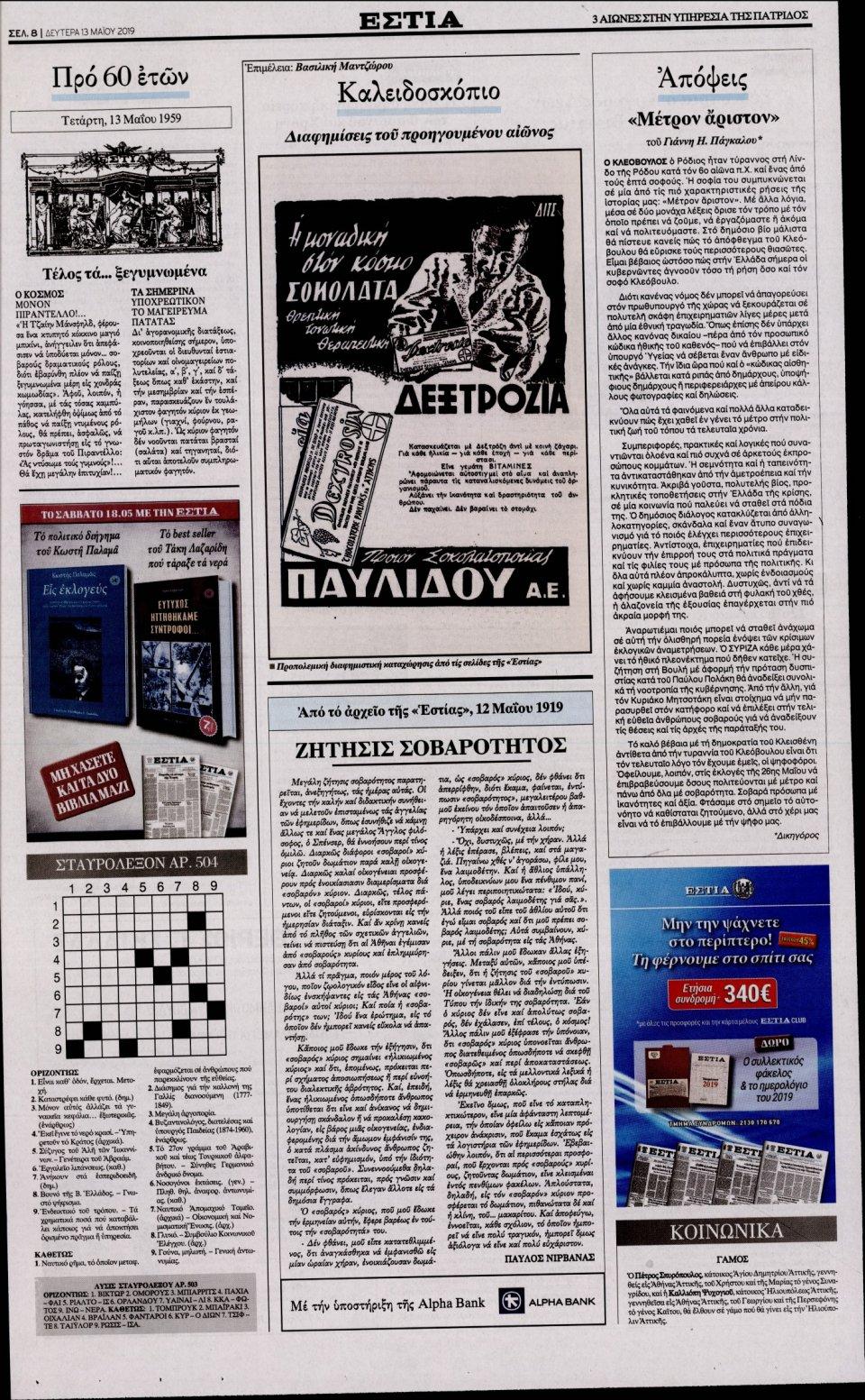 Οπισθόφυλλο Εφημερίδας - ΕΣΤΙΑ - 2019-05-13