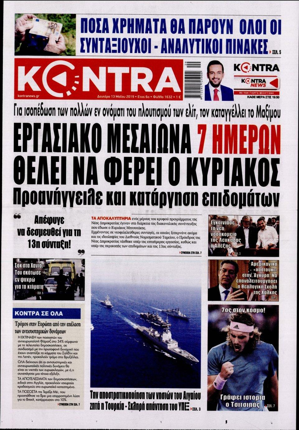 Πρωτοσέλιδο Εφημερίδας - KONTRA NEWS - 2019-05-13