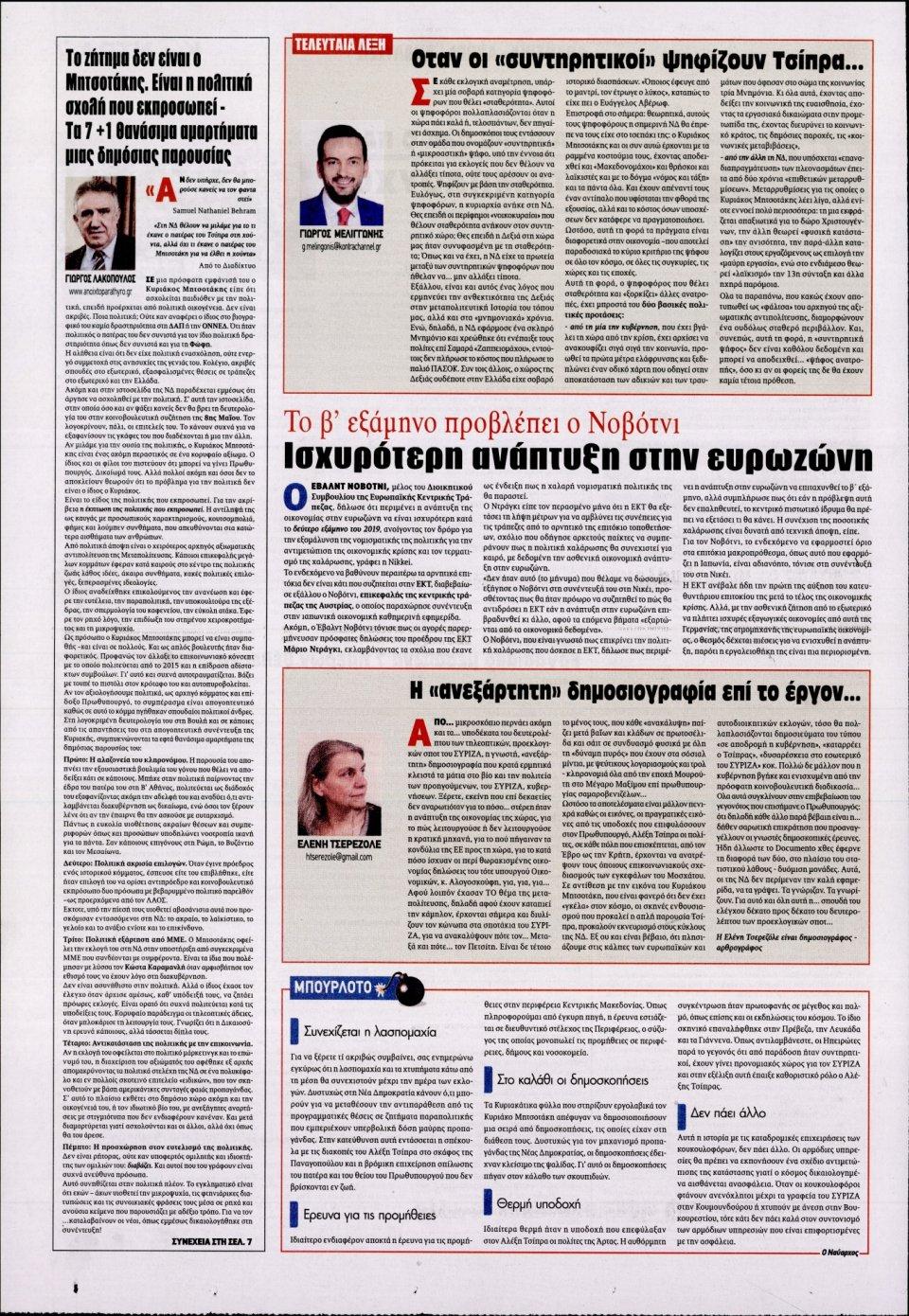 Οπισθόφυλλο Εφημερίδας - KONTRA NEWS - 2019-05-13