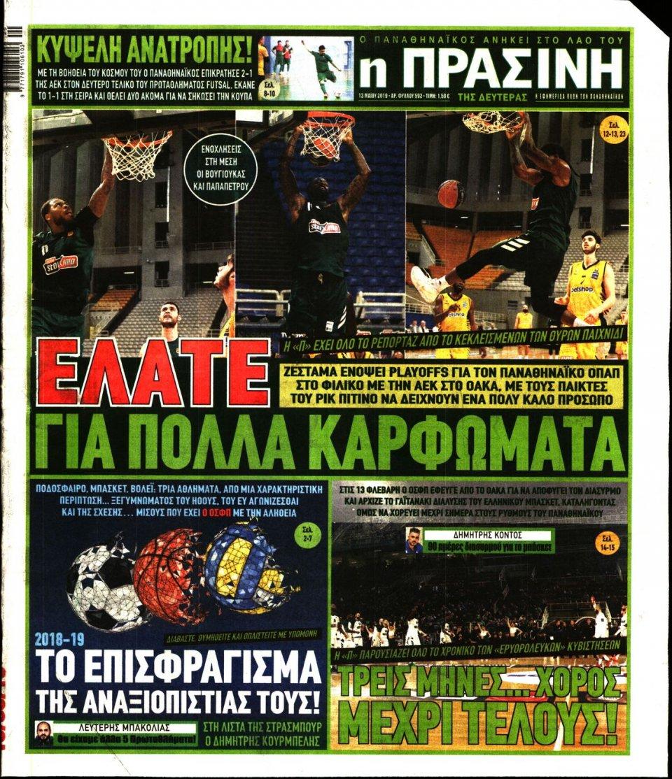 Πρωτοσέλιδο Εφημερίδας - ΠΡΑΣΙΝΗ - 2019-05-13