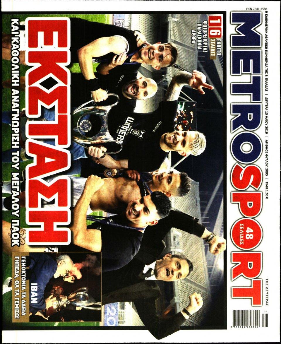 Πρωτοσέλιδο Εφημερίδας - METROSPORT - 2019-05-13