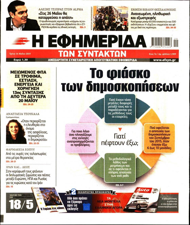Πρωτοσέλιδο Εφημερίδας - Η ΕΦΗΜΕΡΙΔΑ ΤΩΝ ΣΥΝΤΑΚΤΩΝ - 2019-05-14