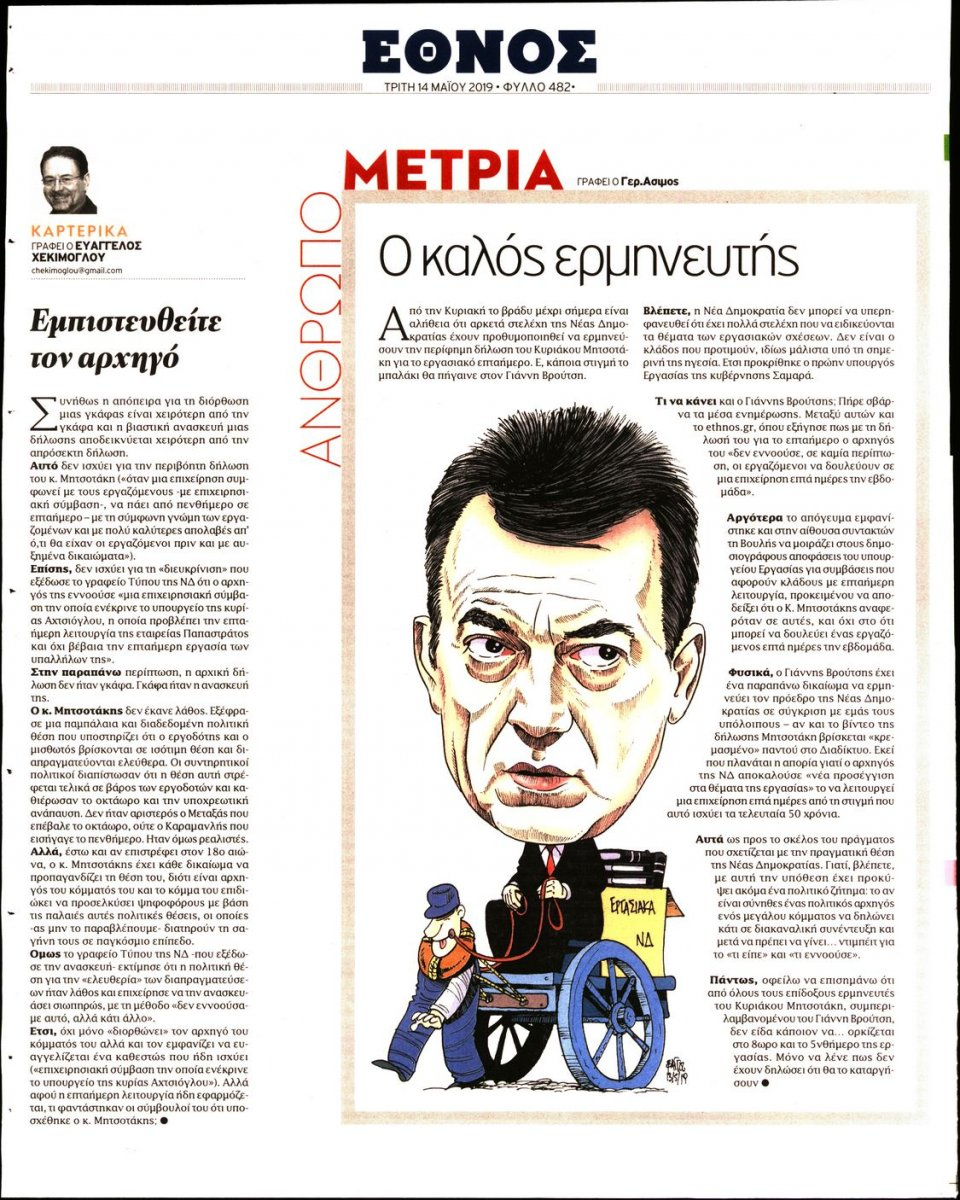 Οπισθόφυλλο Εφημερίδας - ΕΘΝΟΣ - 2019-05-14