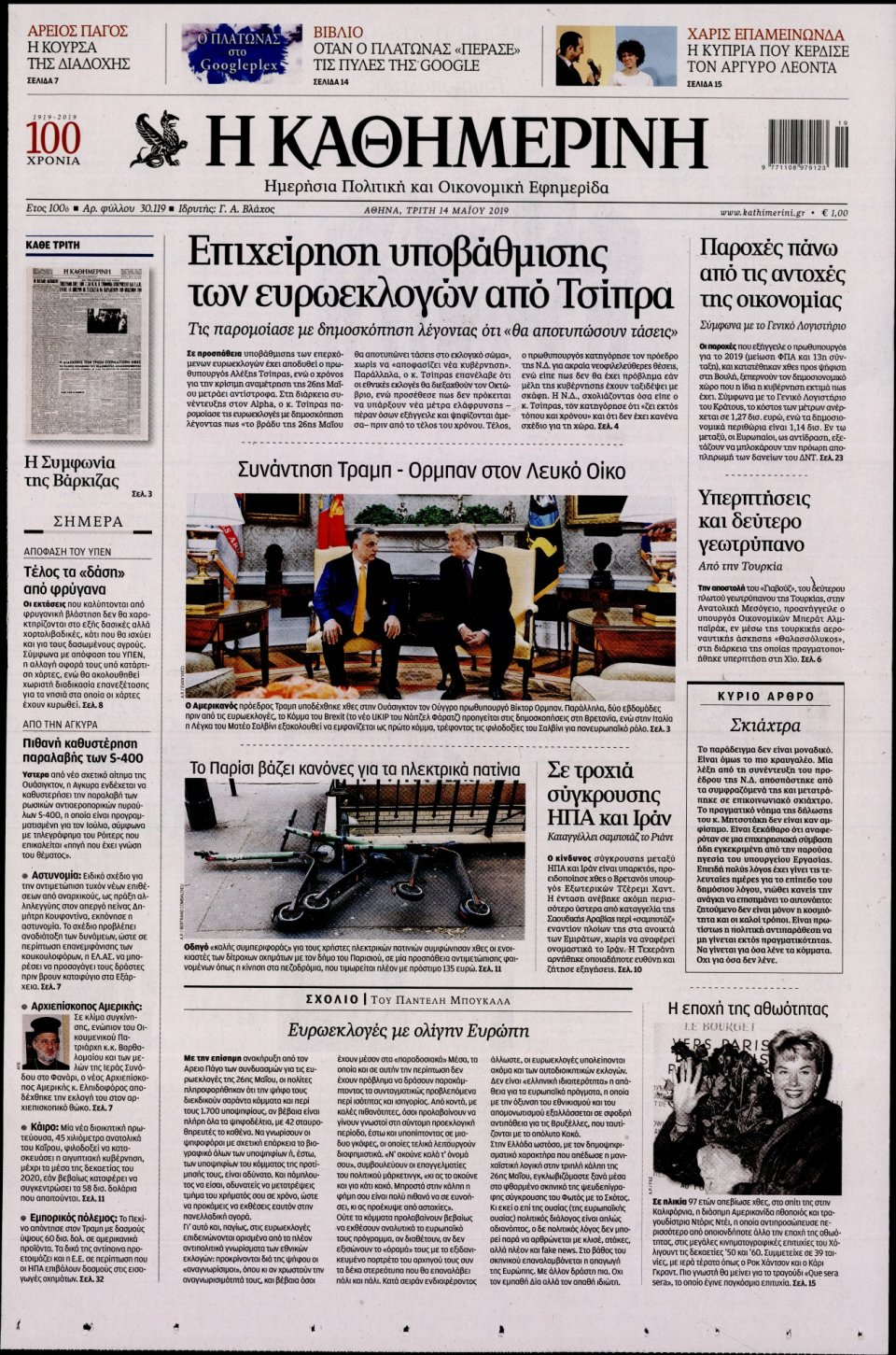Πρωτοσέλιδο Εφημερίδας - ΚΑΘΗΜΕΡΙΝΗ - 2019-05-14