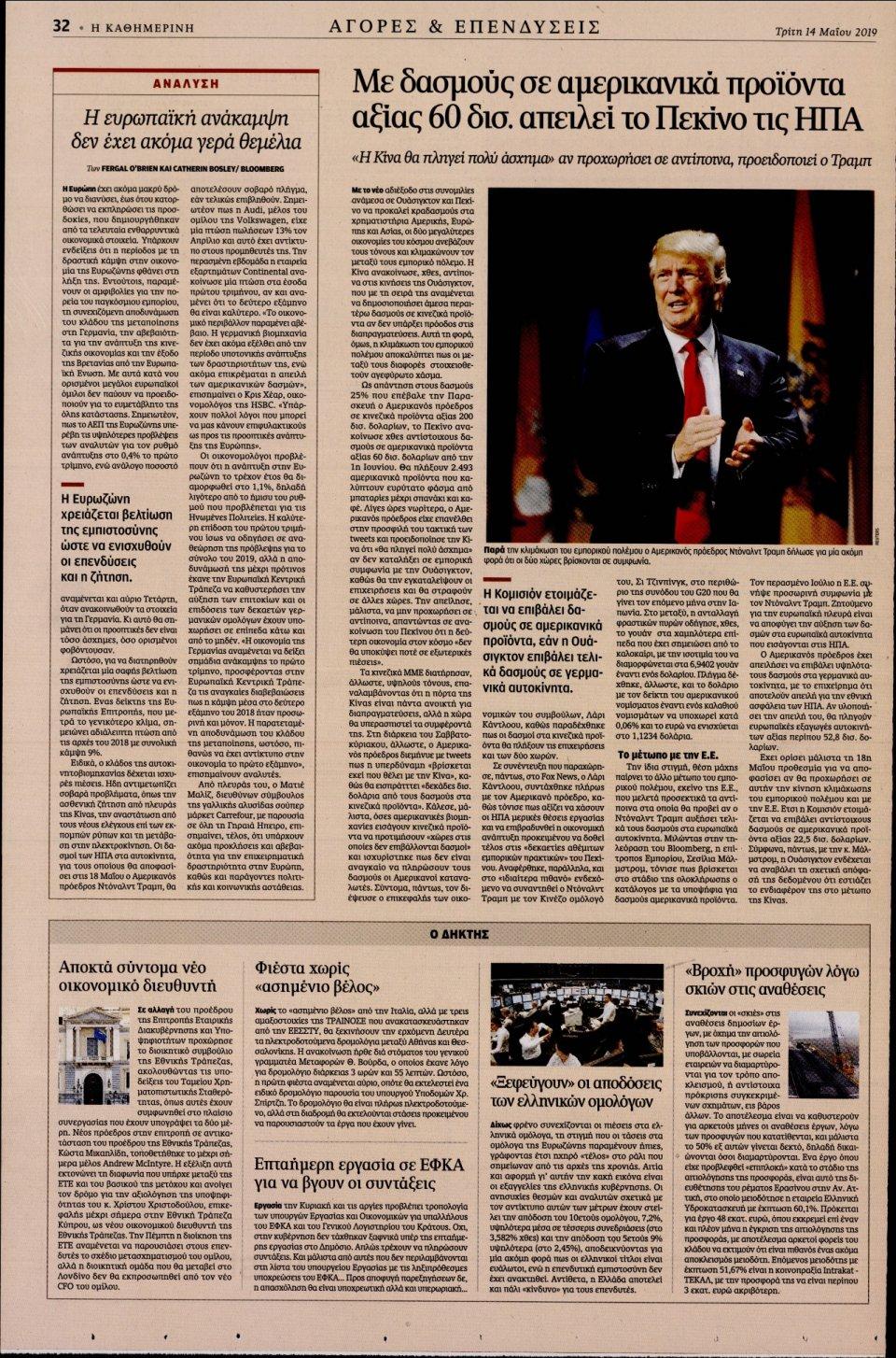 Οπισθόφυλλο Εφημερίδας - ΚΑΘΗΜΕΡΙΝΗ - 2019-05-14