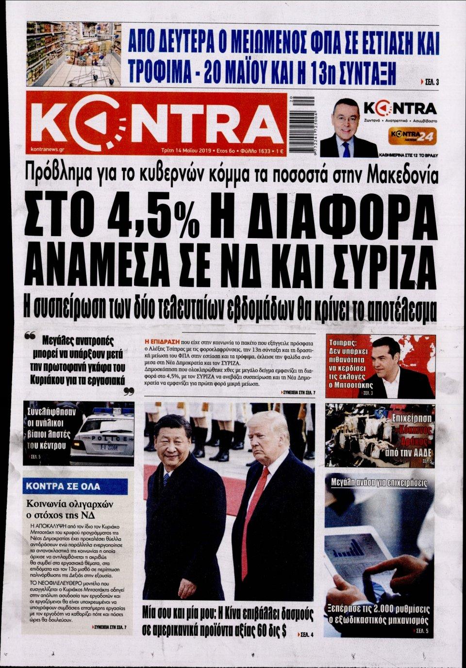 Πρωτοσέλιδο Εφημερίδας - KONTRA NEWS - 2019-05-14