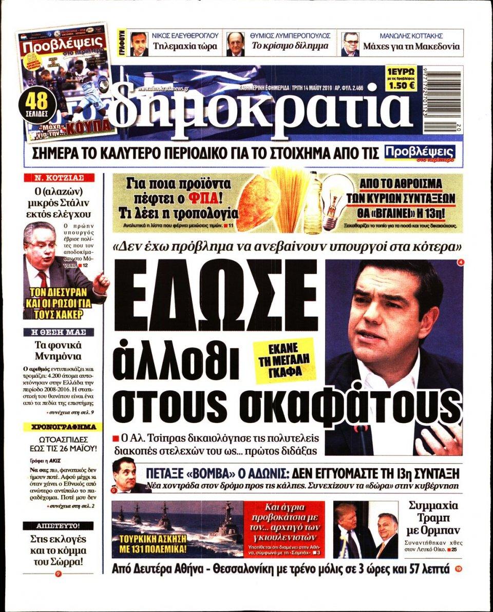 Πρωτοσέλιδο Εφημερίδας - ΔΗΜΟΚΡΑΤΙΑ - 2019-05-14
