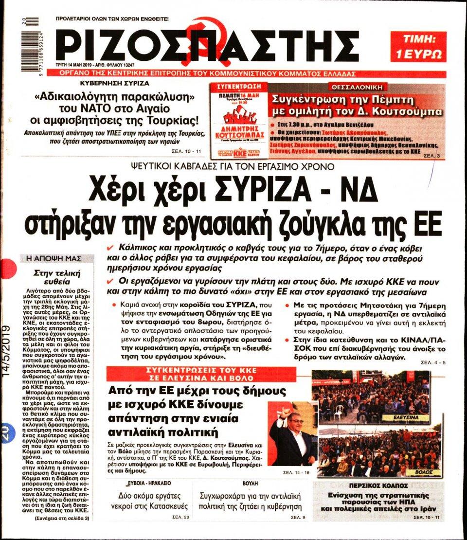 Πρωτοσέλιδο Εφημερίδας - ΡΙΖΟΣΠΑΣΤΗΣ - 2019-05-14