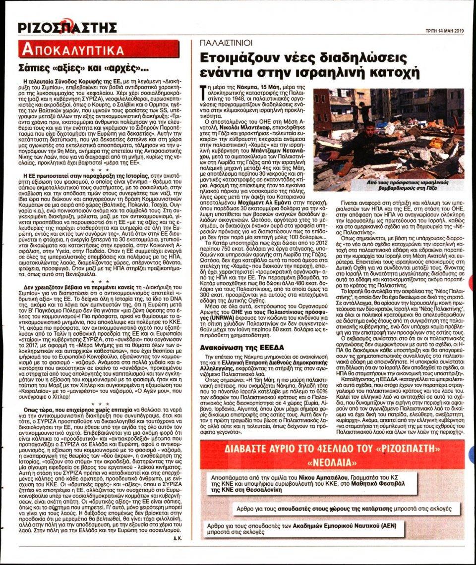 Οπισθόφυλλο Εφημερίδας - ΡΙΖΟΣΠΑΣΤΗΣ - 2019-05-14