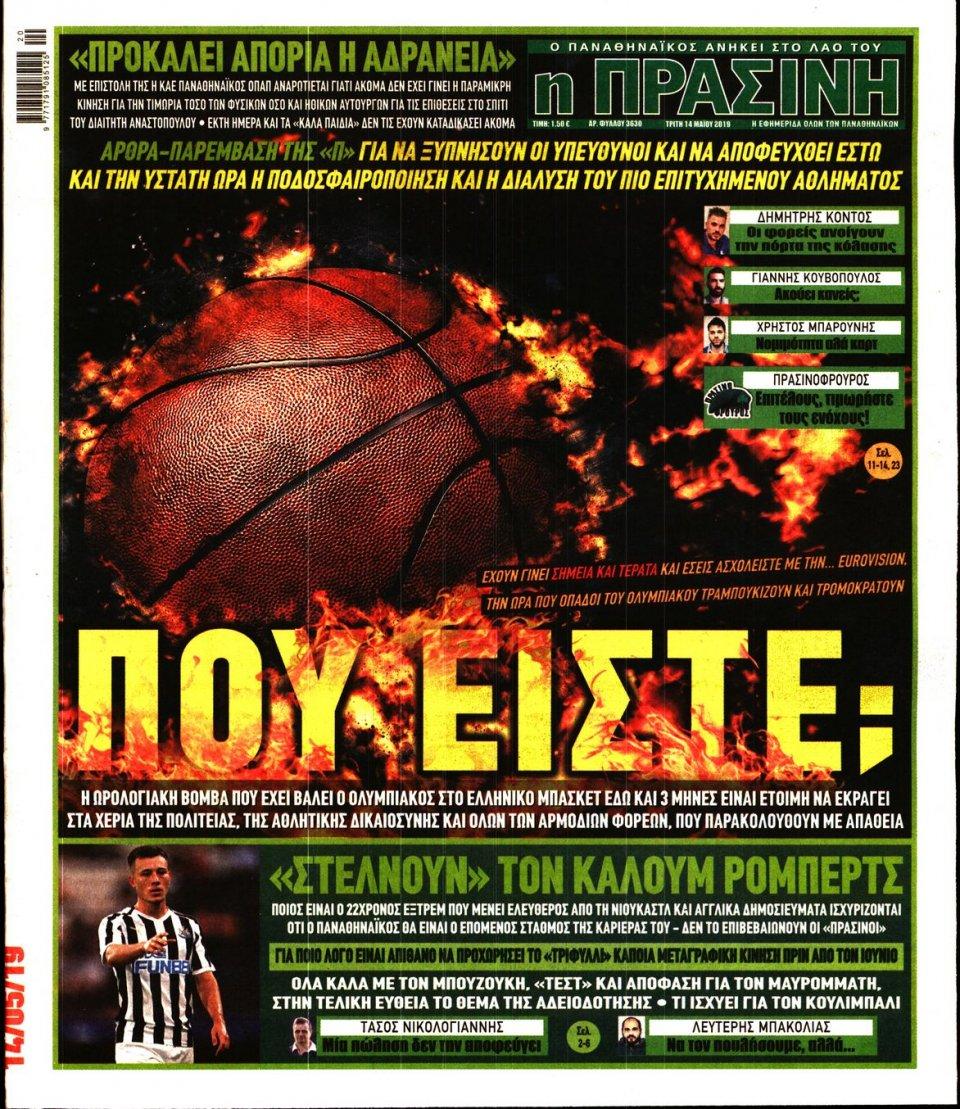 Πρωτοσέλιδο Εφημερίδας - ΠΡΑΣΙΝΗ - 2019-05-14